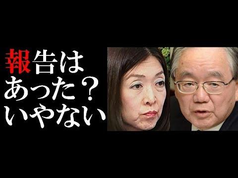 貴乃花が「事件隠したか」で横野レイコと宗像弁護士がバトルを展開!