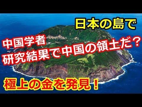 ついに日本が発見しやがった!!世界中が驚き、動揺するほどの高濃度の金を発見するも「中国が島の所有権を主張しだすぞ!」と予想【海外の反応】
