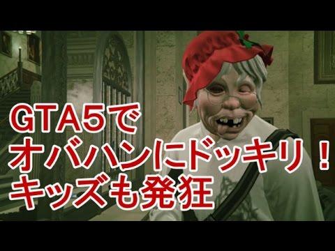 【GTA5】オンラインで集団ストーカー!引き笑い女性が発狂