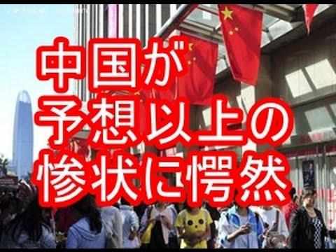 """『日本人が途轍もない勢いで消えた』と中国が""""予想以上の惨状""""に愕然。我々は魅力的じゃないらしい"""