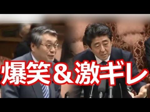 国会 爆笑 民主党 田中議員の意味不明発言に安倍首相キレる!委員長も爆笑 最新の面白い国会中継