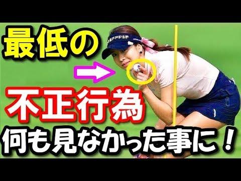 【衝撃】日本が韓国の女子ゴルフに激怒! 韓国人選手「最低の不正行為」に世界が呆然www「何も見なかった事にして!」驚愕の真相!『海外の反応』