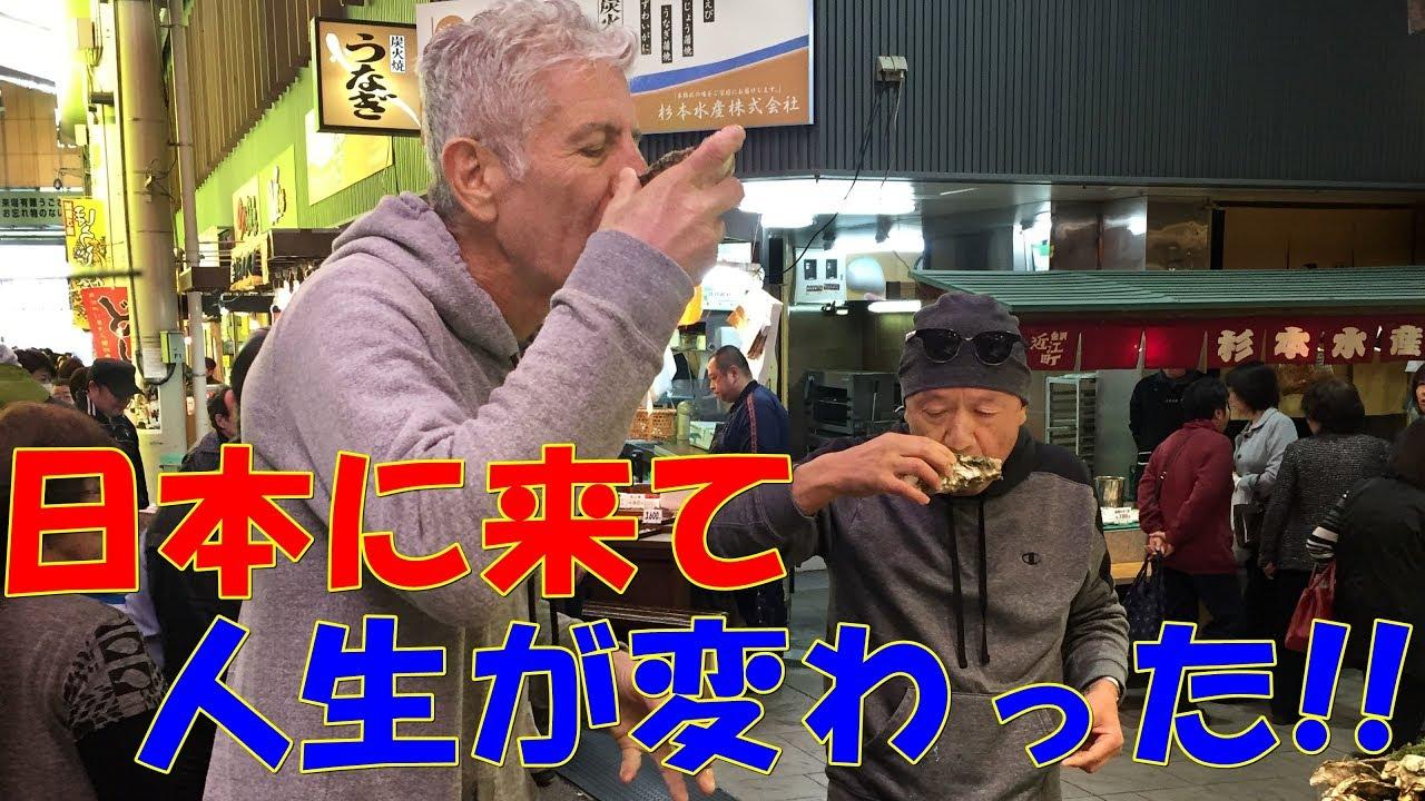 【海外の反応】驚愕!「シェフとして人生が大きく変わった」世界的人気シェフが日本で受けた衝撃的な体験とは!?日本の〇〇は驚きの連続だった!!親日外国もびっくり仰天!