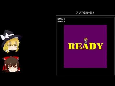 【Flashゲームゆっくり実況】アリス危機一髪を3回だよ、3回【アリス危機一髪】