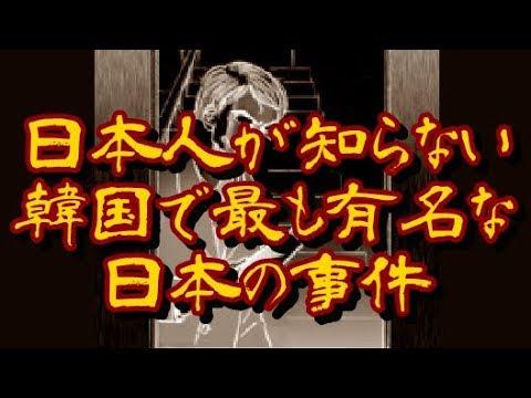 【怖い都市伝説】韓国で最も有名な日本の事件「女子学生エレベーター殺人」が恐ろしすぎる・・・【恐怖デスク】