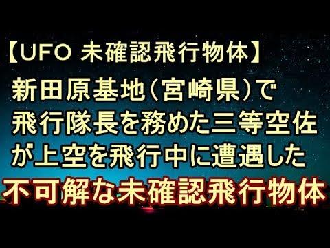【衝撃】【不可解 UFO】三等空佐が上空で遭遇したレーダーに映っていない未確認飛行物体