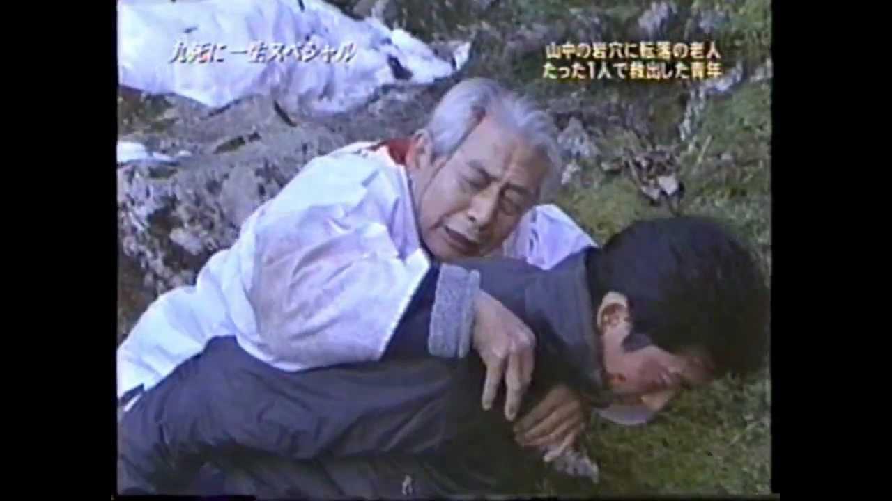 九死に一生スペシャル -徳島県 剣山- 後編