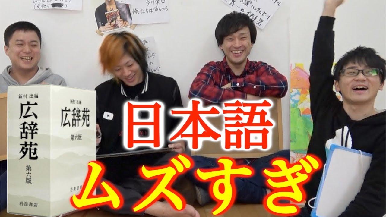 日本人なら日本語の意味を正しく答えられるに決まってるだろ!!!