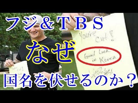 イチロー「クビだ、韓国でがんばってくれ」とジョーク宣告!フジ、TBSご丁寧に国名隠す。