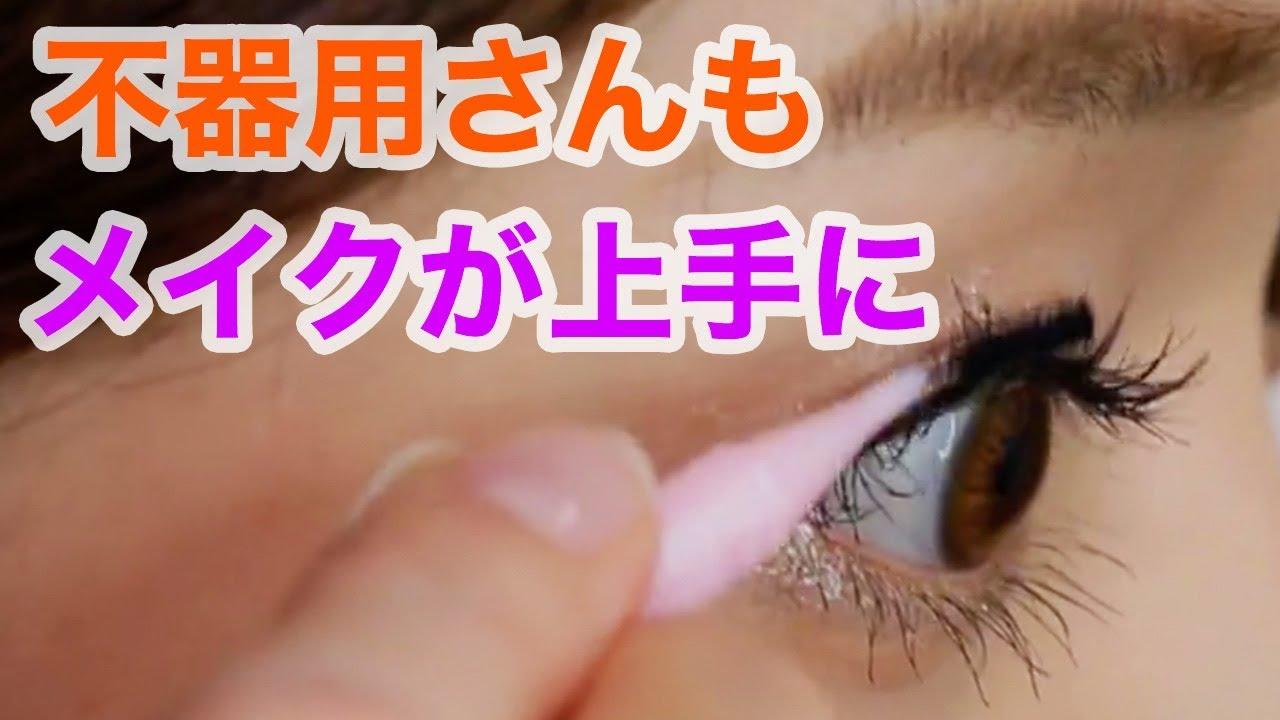 【メイク】みんな知ってる?メイク裏ワザ3連発|Do u know? 3 tips of making up.