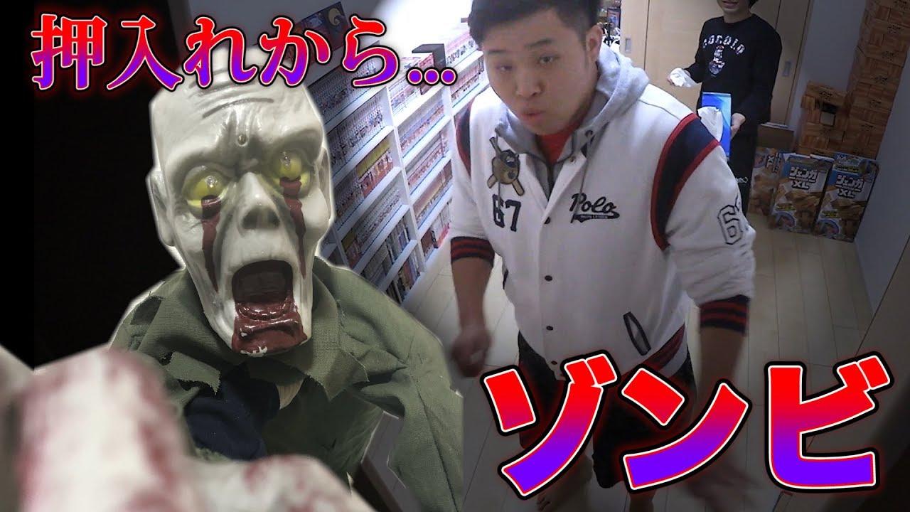 【恐怖】襲いくるゾンビドッキリが怖いと思ったらまさかの…!?