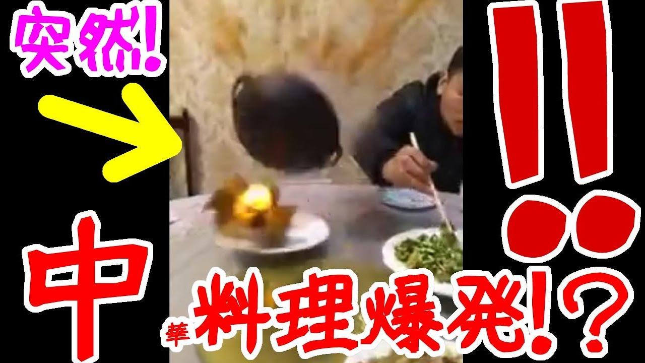 中国事故!中華料理大爆発!食事中突然!鍋吹き飛び一瞬で地獄ハプニング映像大食い