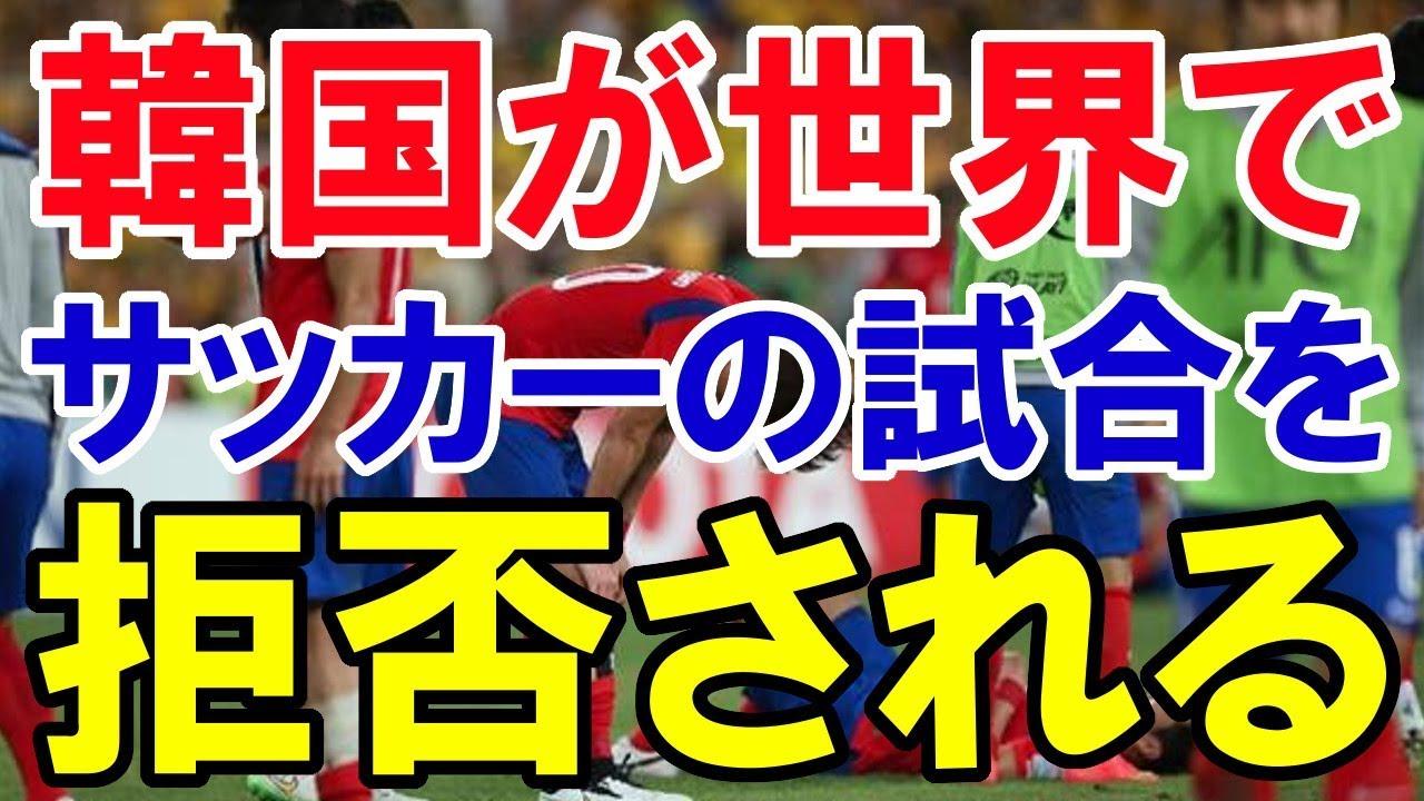 【韓国崩壊】 ついに!韓国が世界でサッカーの試合を拒否される!! →世界からみればこいつら迫害されて当然だろwww