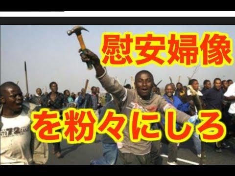 黒人が慰安婦像にマジギレ!すぐに撤去しないと粉々に破壊するぞ!いい加減にしろ!【韓国崩壊】