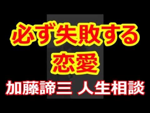 【tel人生相談】必ず失敗する恋愛 加藤諦三 2015-5-30(土)