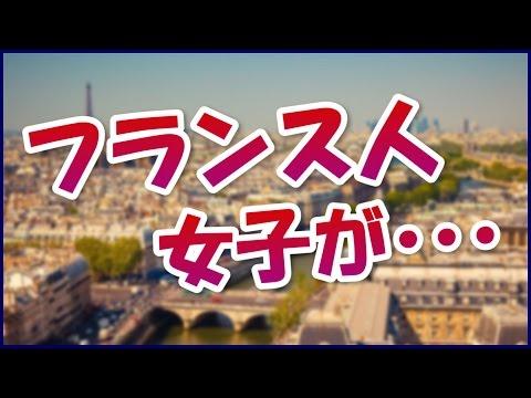 【外国人和んだ話】フランスで、フランス人女子がなぜか日本人の私に道を聞いてきた・・・。【あすか】