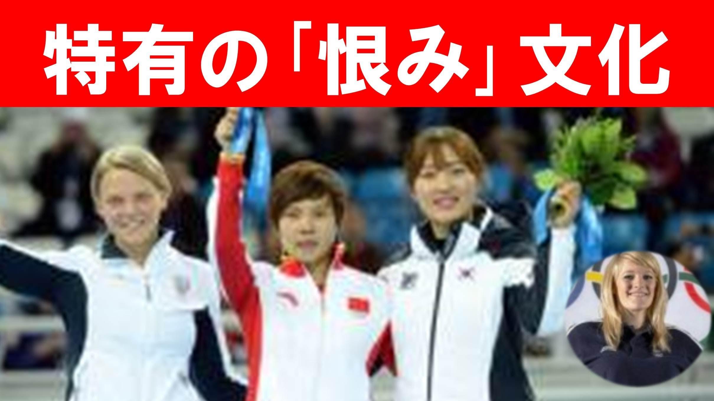 【五輪】 韓国の『恨』の文化は他国は理解不能~「永遠に許さない」英国選手に韓国から殺人予告や脅迫文 ショートトラックで韓国選手巻き込み転倒