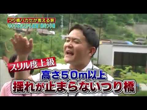 【最強ロケ芸人】千鳥ノブとみちょぱの吊り橋ロケ