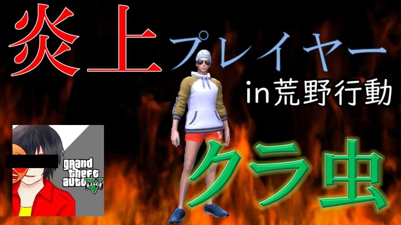 【荒野行動】史上最高に炎上したVC勢