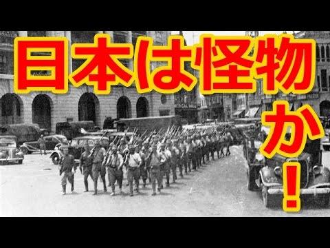海外の反応「日本は怪物みたいな国だ」日本軍がイギリスの植民地シンガポールを攻略したシンガポールの戦いを外国人が考察