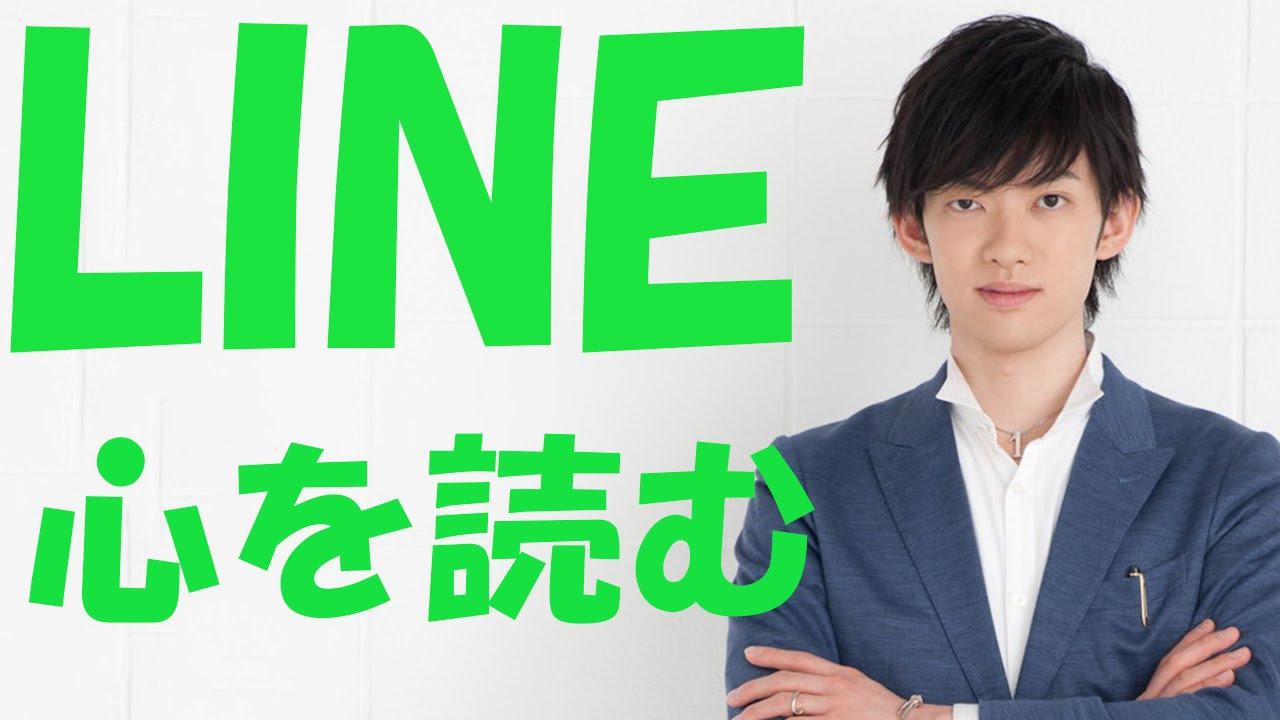 LINEで相手の心を読む方法 by メンタリスト DaiGo
