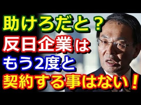 反日企業がパナソニックを裏切り韓国に寝返る→激怒した日本メーカーから猛反撃を喰らい700億円の過去最大赤字で倒産危機…世界中の大企業から次々に見捨てられる悲惨な末路ww