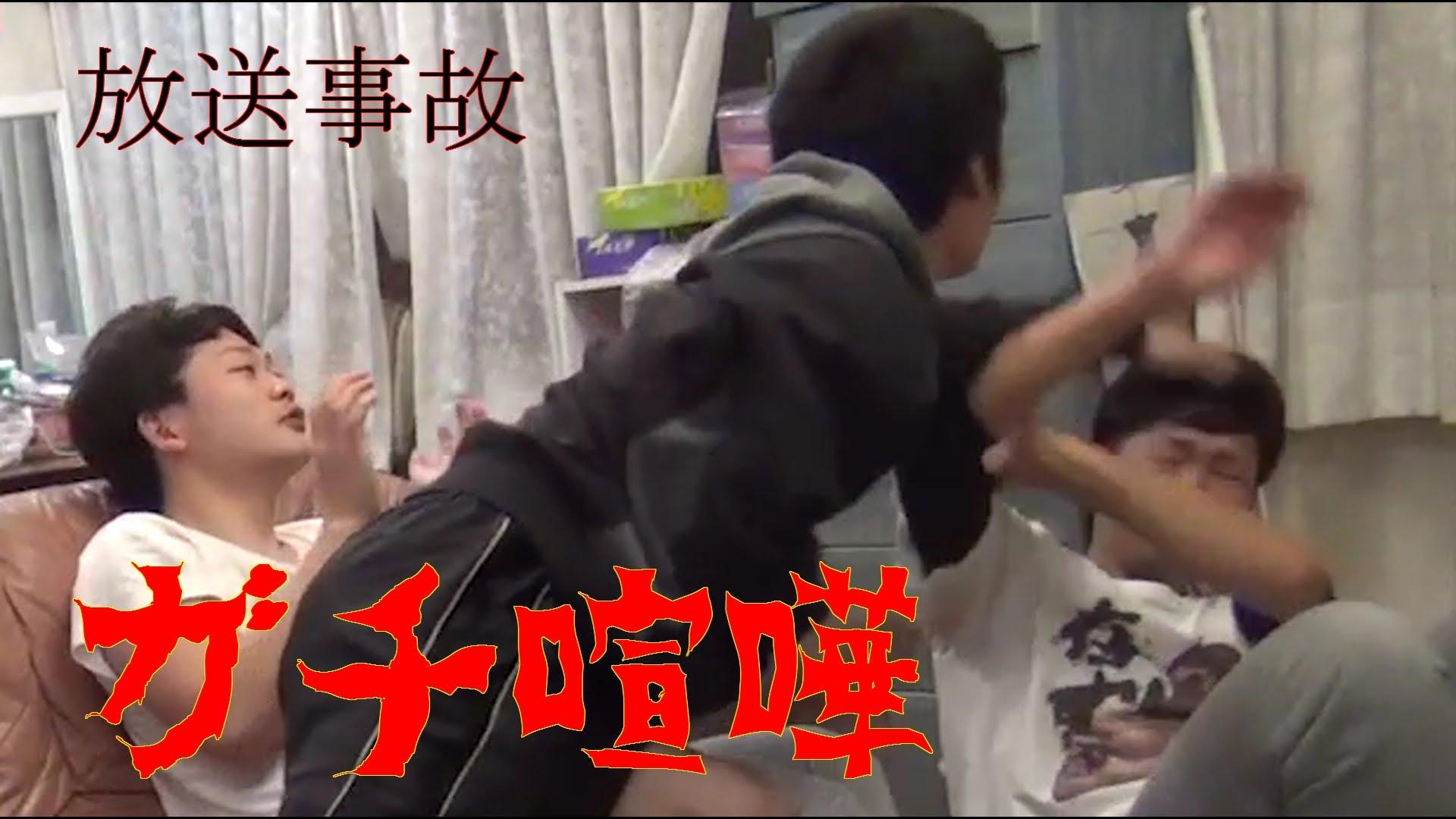【放送事故】ガチ喧嘩!?フィッシャーズ崩壊の危機!!?
