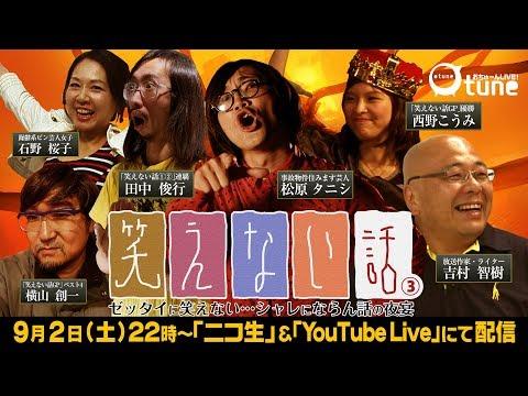 ドン引き&絶句の不謹慎トーク『笑えない話3』:おちゅーんLIVE! Vol.118