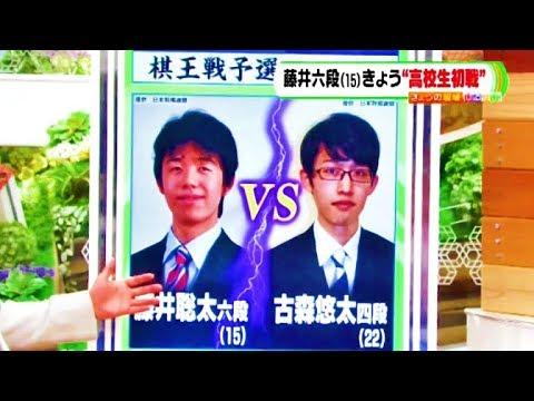 藤井聡太六段vs古森悠太四段 高校生になって初対戦