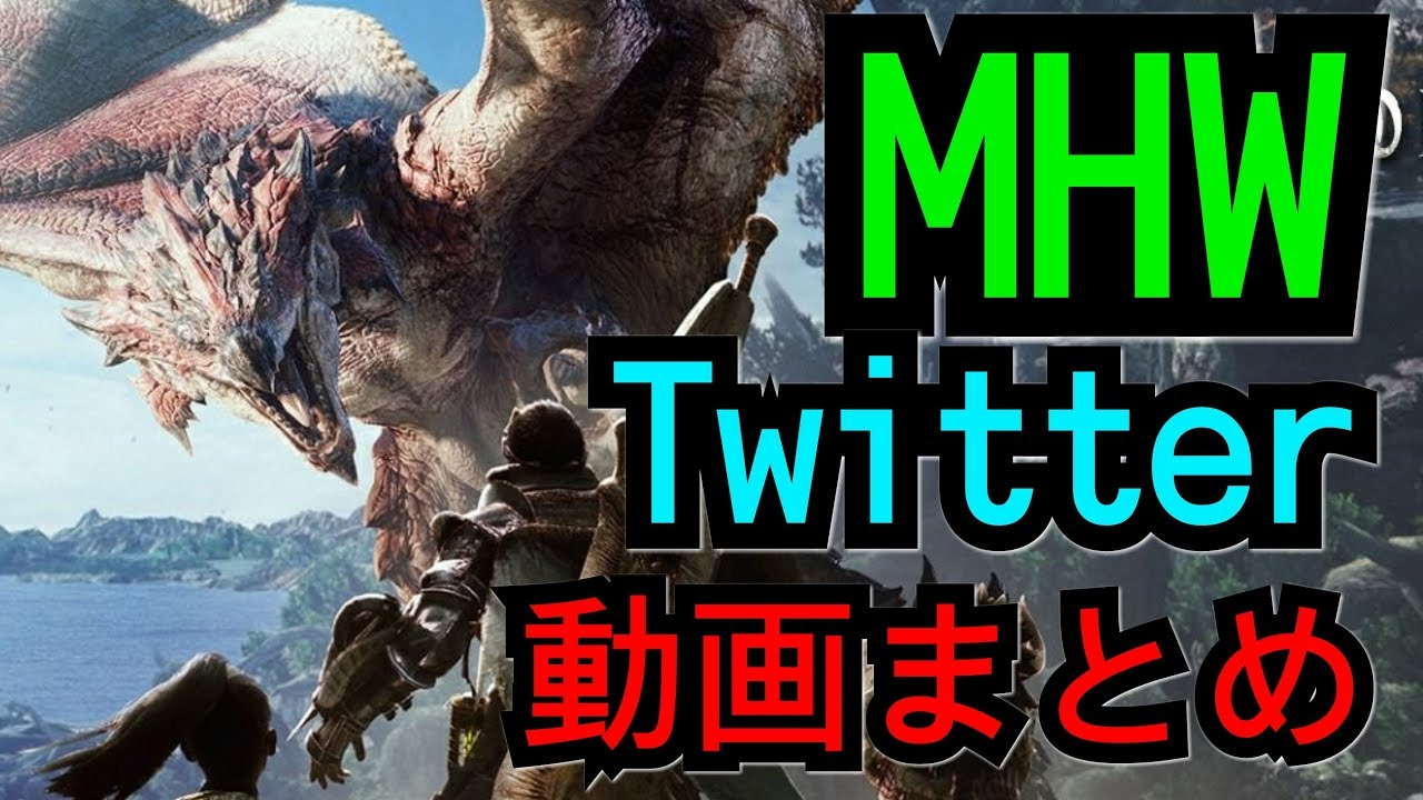 【MHW面白動画まとめ】Twitterで見た格好いいor面白い動画まとめ!【モンスターハンターワールド】