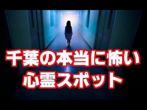 【閲覧注意】 千葉の本当に怖い心霊スポット