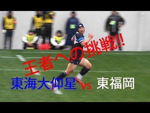 2018 全国高校ラグビー準決勝  『王者への挑戦!』 東海大仰星 vs 東福岡 2018年1月5日