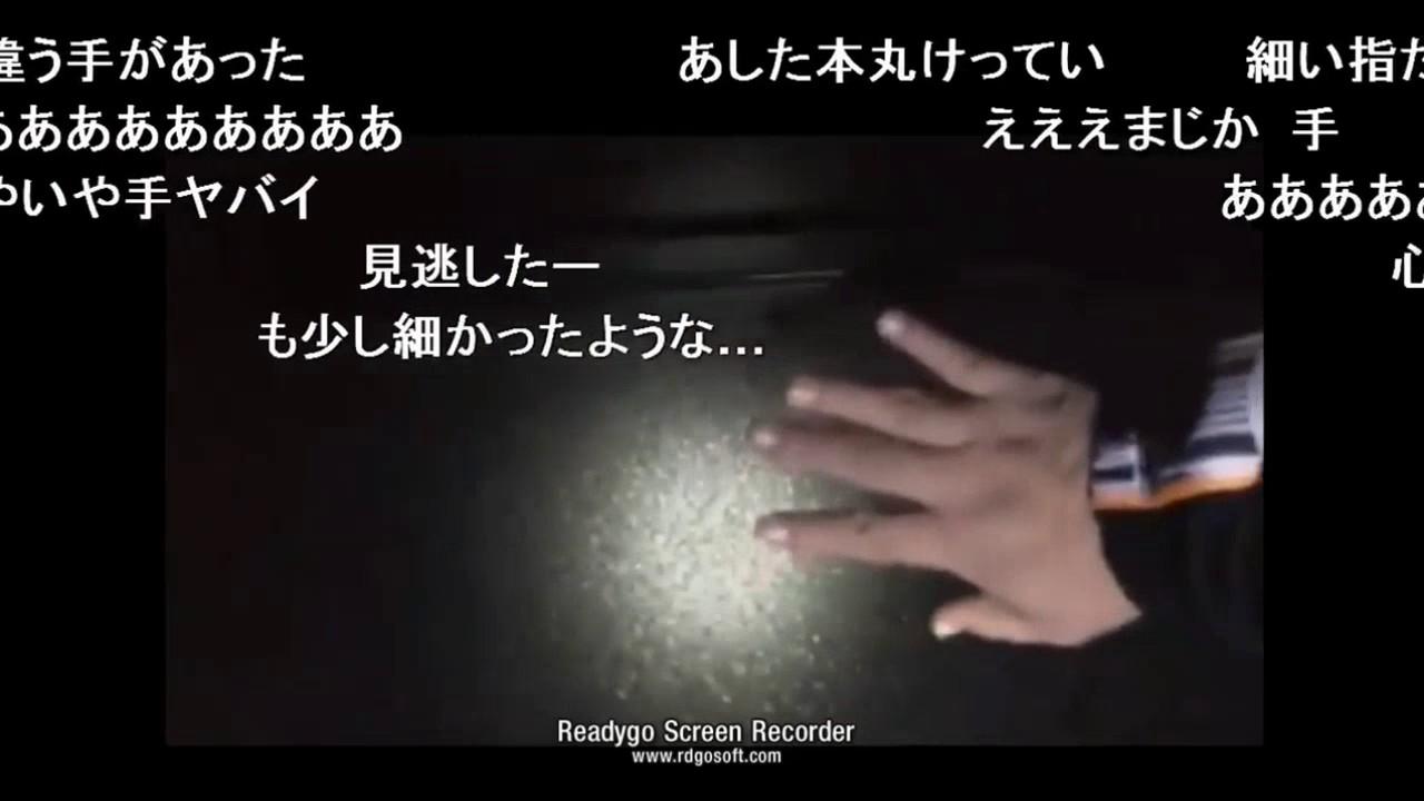 <心霊スポット配信>生配信映像が捉えた不可解過ぎる謎の手