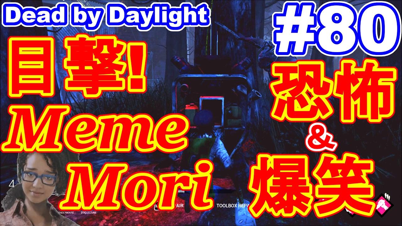 #80【Dead by Daylight】2戦!ゼロ距離で瞬殺メメントモリ!恐怖と爆笑が混ざる!タゲ取りクロちゃんうまい面白いデッドバイデイライト!Funny Memento Mori【ゲーム実況】