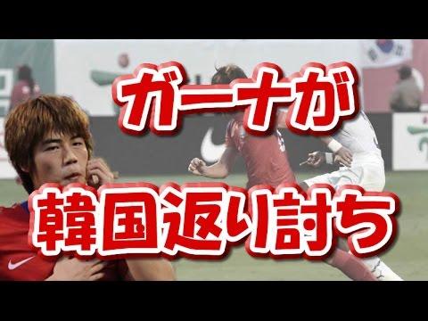 ガーナが韓国に激怒でフルボッコ!ラフプレーも姑息な小細工も返り討ち!世界に晒した韓国代表の大恥