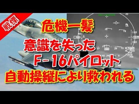 【戦慄!】危機一髪! 意識を失ったF-16パイロット、自動操縦により救われる vwww!!!(2016.9.19)
