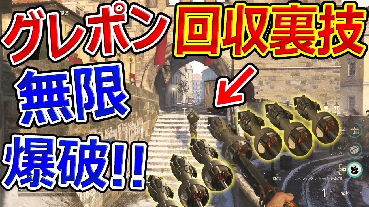 【CoD:WW2】グレポンが回収出来る裏技!!『無限に撃ちまくれて最強!!』【ライフルグレネード】