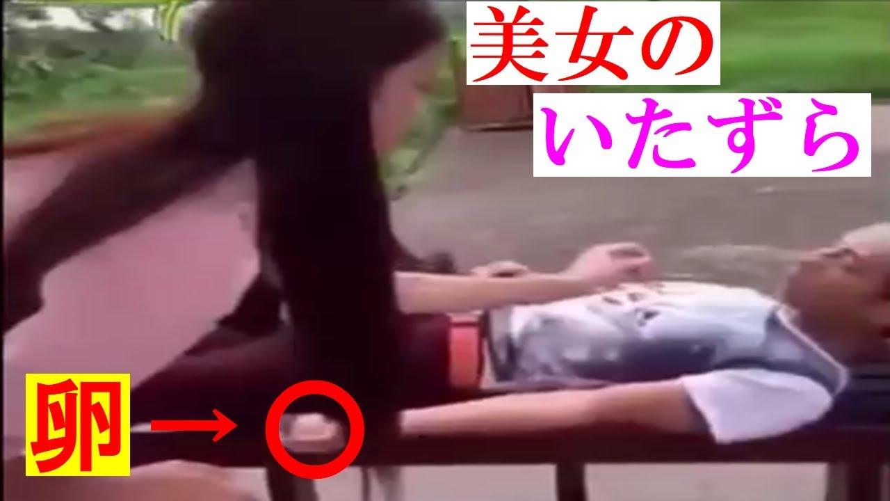【爆笑映像】美女のいたずら?!おもしろ人間大連発!【衝撃の瞬間】