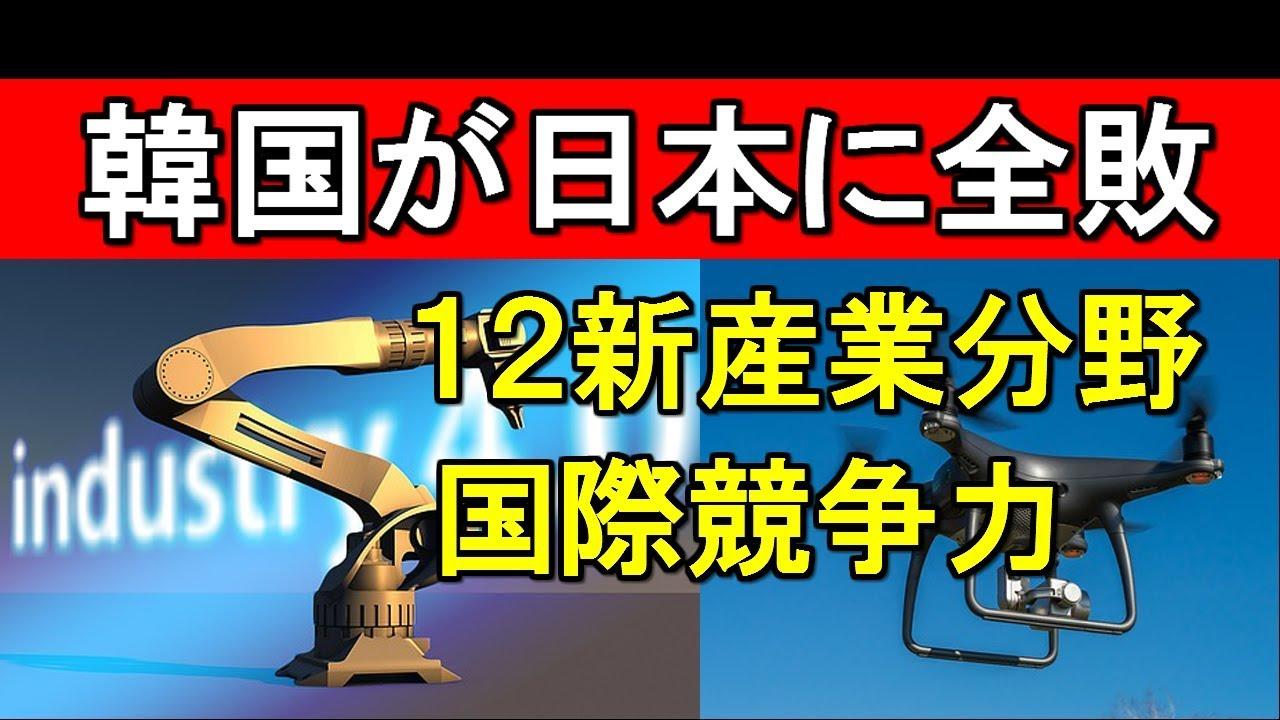 【韓国の反応】韓国、ショック! 12の新産業分野すべてで韓国の国際競争力は日本より低いことが判明