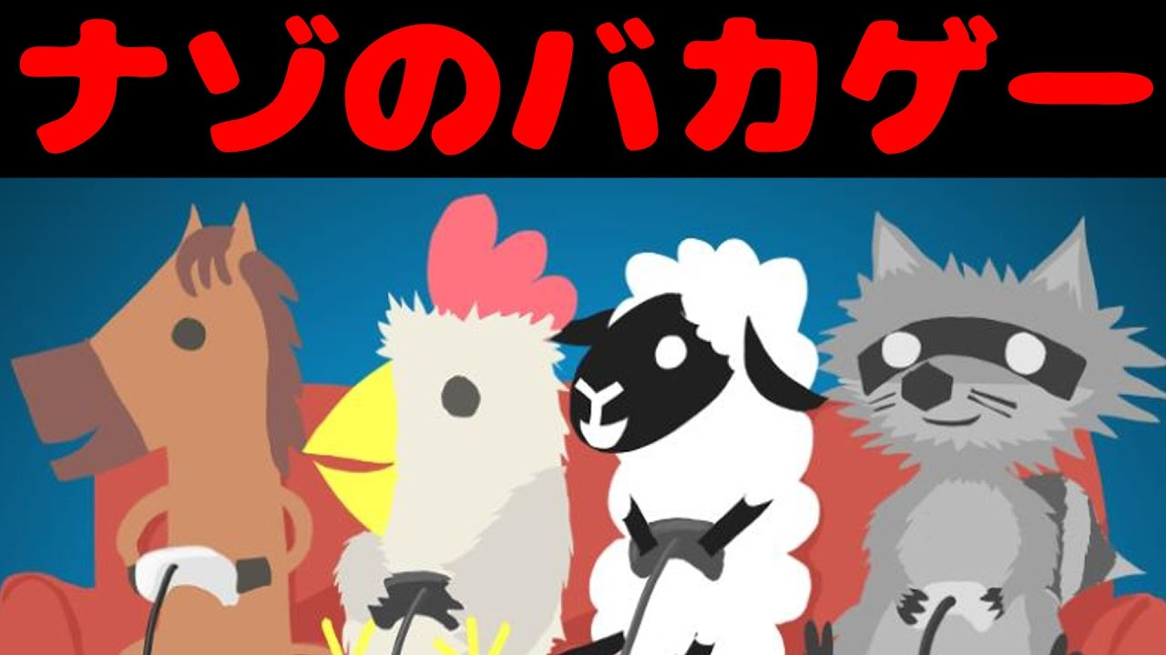 おバカ版マリオメーカーで対戦!【バカゲー】ULTIMATE CHICKEN HORSE