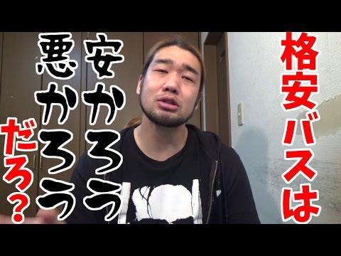 軽井沢バス事故!そもそも格安ツアーを使うのが悪い!