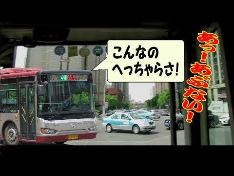 【楽しすぎ!】中国の路線バスに乗ってみよう【カオス】