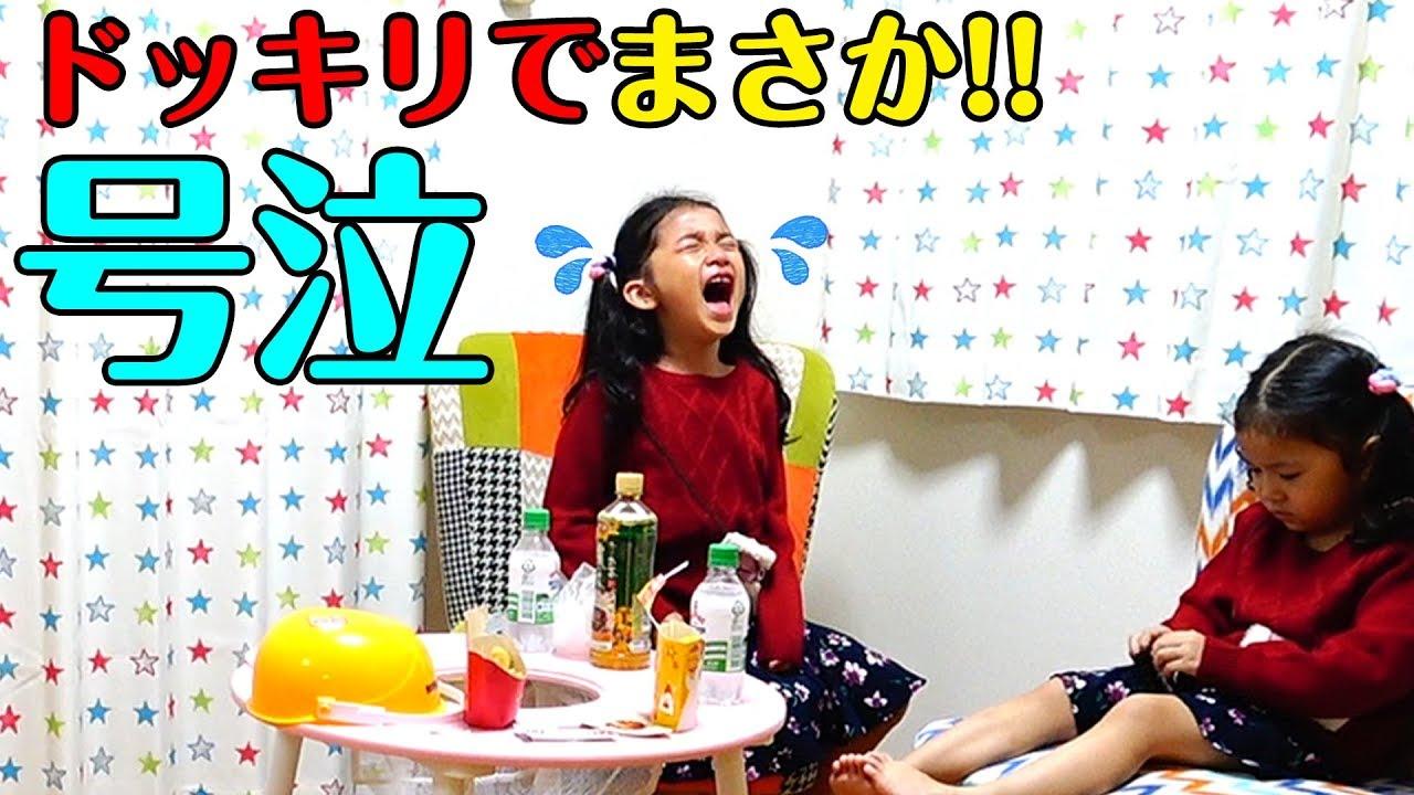 ドッキリで想定外><まーちゃんが号泣しちゃった!! himawari-CH