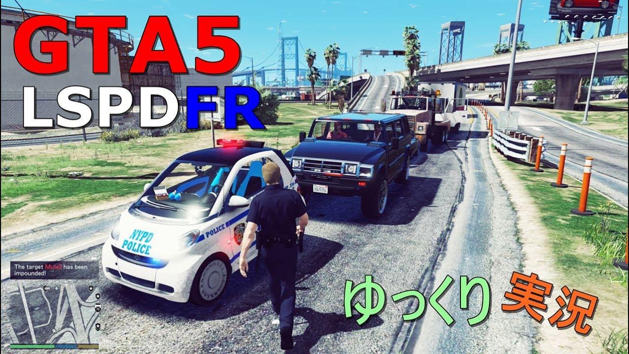 【GTA5】コンパクトな警察車両でパトロール|LSPDFR #3【ゆっくり実況】