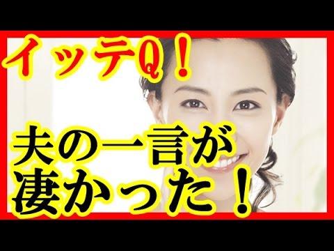 【驚愕】木村佳乃『イッテQ!』出演の際、夫・東山紀之に言われた驚きの一言がヤバかった!