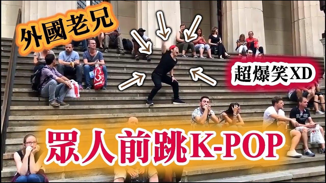 外國老兄(QPark)在眾人面前跳K-POP