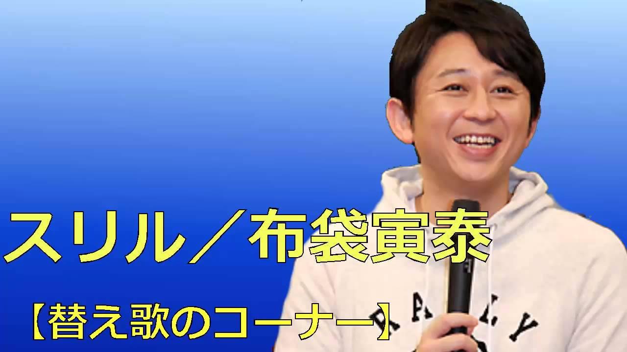 スリル/布袋寅泰【替え歌】150201 <有吉 毒舌ラジオ>