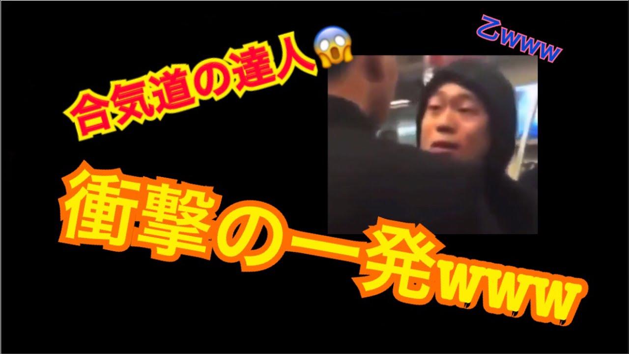 【合気道】電車内で絡んできたチンピラに達人の制裁!【喧嘩】
