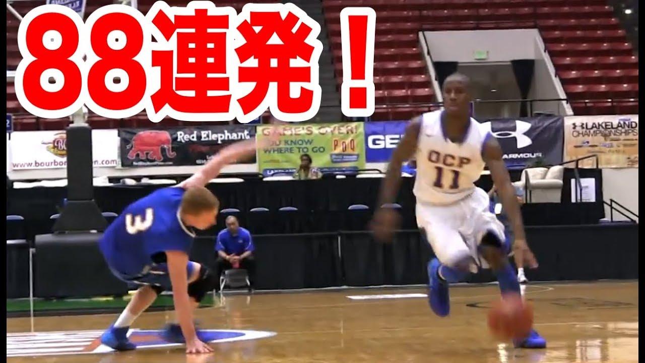【バスケ】88連発!ディフェンスを抜く凄ワザ集