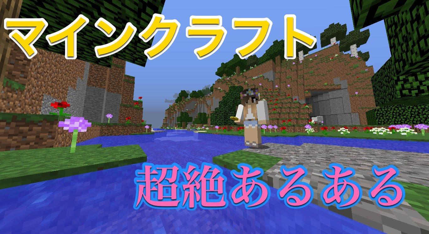 【Minecraft】マインクラフト超絶あるある